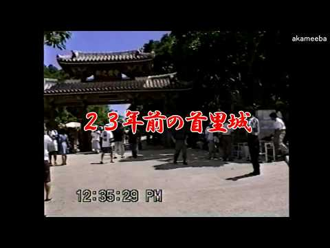 23年前の首里城 おきなわ旅行