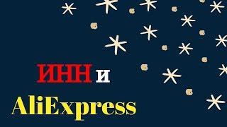 видео Нужны ли паспортные данные для Алиэкспресс.  | АliSovet.ru - товары из Китая. Советы покупателям.