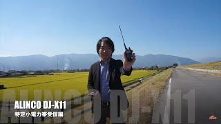 ハンディ型レシーバー(受信機) ALINCO DJ-X11でコンディションチェックできる!? 特定小電力無線 受信編