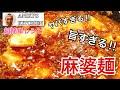 【料理動画】【麻婆ラーメン】【麻婆麺】aniki's kitchen(アニキズキッチン) 誰でも…