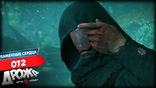 Прохождение The Witcher 3: Hearts of Stone  72  КЛЮЧНИК