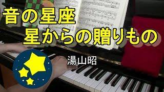 音の星座 湯山昭 Constellation of sounds Piano Fantasies Akira Yuyama