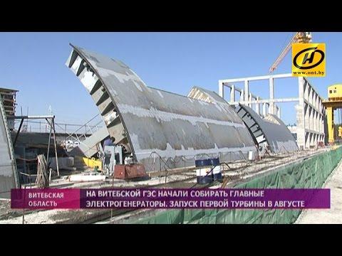 Как строят Витебскую ГЭС