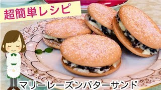 マリーレーズンバターサンド|てぬキッチン/Tenu Kitchenさんのレシピ書き起こし