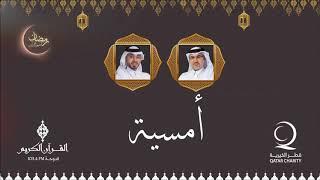 برنامج أمسية ،، يوم الثلاثاء 27 رمضان 1439هـ