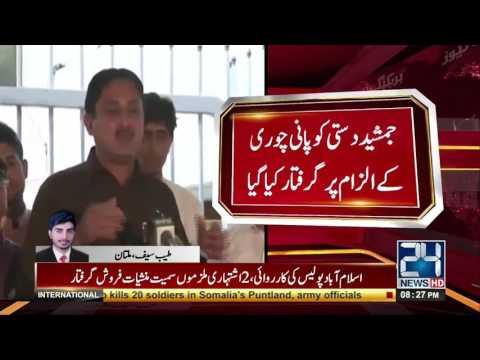 MNA Jamshed Dasti arrested