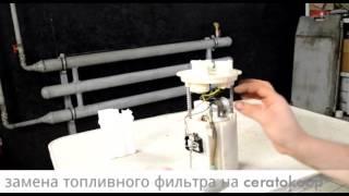 Замена топливного фильтра kia cerato koup