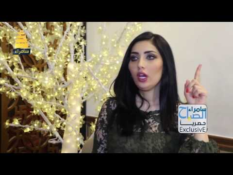 لقاء الاعلامية براء حمزاوي في برنامج سامراء الصباح - قناة سامراء الفضائية