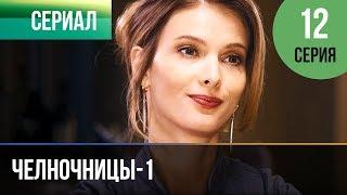 ▶️ Челночницы 1 сезон 12 серия - Мелодрама | Фильмы и сериалы - Русские мелодрамы