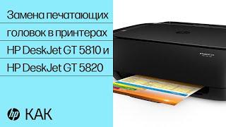 Замена печатающих головок в принтерах HP DeskJet GT 5810 и HP DeskJet GT 5820