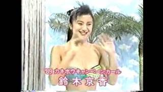 鈴木京香 89年 カネボウ新作水着ショー.