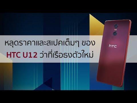 หลุดราคาและสเปคเต็มๆ ของ HTC U12 ว่าที่เรือธงตัวใหม่   Droidsans - วันที่ 06 Mar 2018