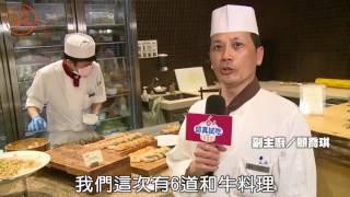 《超認真試吃》全台最貴自助餐 美福大飯店+9和牛吃到飽