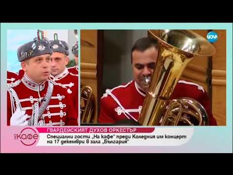 Гвардейският духов оркестър преди Коледния им концерт в зала