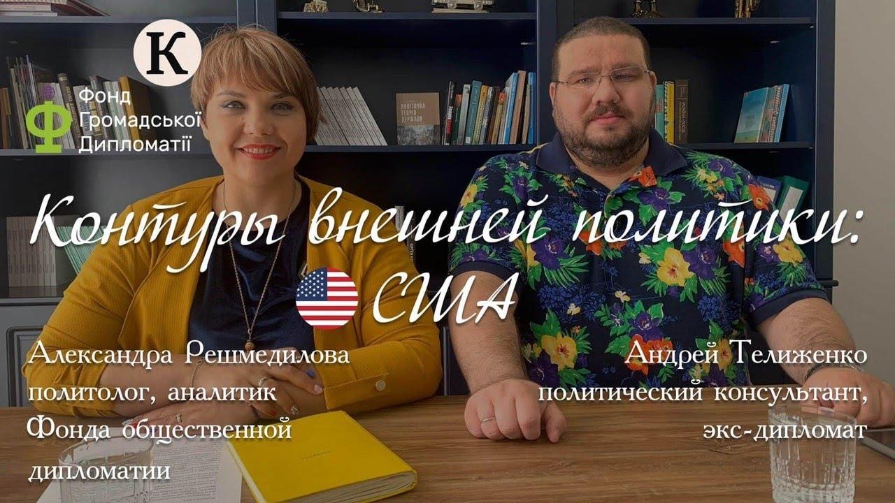 Интервью Андрея Телиженко Александре Решмедиловой