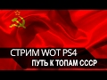Стрим: WoT: [PS4] Качаем: (Ветку СССР) #6