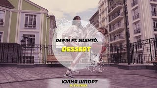 Dawin ft.Silento - Dessert | Choreography by Julia Shport  | D.Side Dance Studio