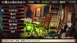 ラルクのゲーム配信 ルフランの地下迷宮と魔女の旅団 裏ストーリー thumbnail