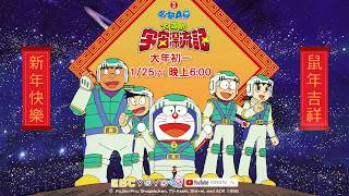 【哆啦A夢電影版】大雄的宇宙漂流記 │大年初一1/25(六) 晚上6:00