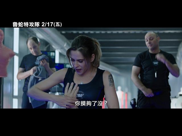 【魯蛇特攻隊】Heroes Wanted 電影預告 2/17(五) 天兵駕到