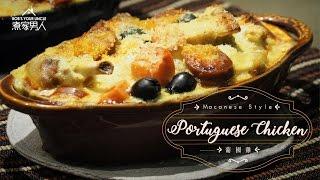 葡國雞 - 十二道閪味 Macanese Style Portuguese Chicken - Cunnilingus