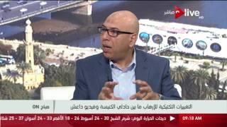 فيديو.. خبير أمني: سيد قطب من أوائل المنظرين للإرهاب في الوطن العربي