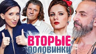 Download КАК ВЫГЛЯДЯТ МУЖЬЯ актрис Comedy Woman Mp3 and Videos