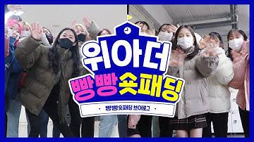[JPN/SUB] 빵빵숏패딩을 학교 친구들과 입어봤다 🏫👭 도진이와 소현이의 빵빵숏패딩 VLOG😉