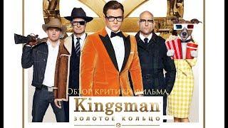 Кингсман 2 (Kingsman 2) (2017) - обзор критики фильма
