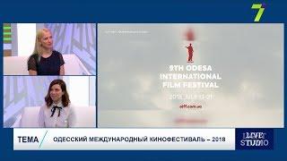 Одесский международный кинофестиваль – 2018