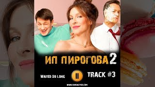 Сериал ИП ПИРОГОВА 2 сезон 2019 🎬 музыка OST 3 Waited So Long Елена Подкаминская