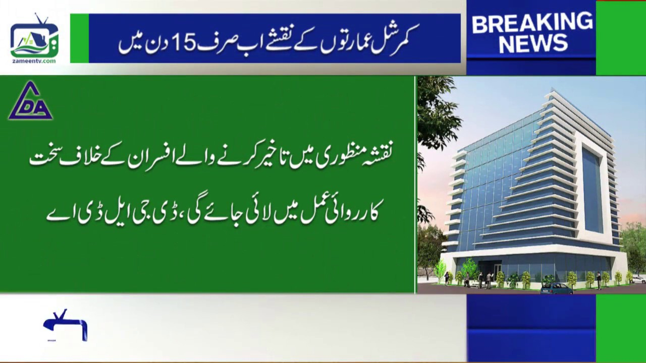 Zameen TV Breaking News   LDA approved maps for Commercial properties