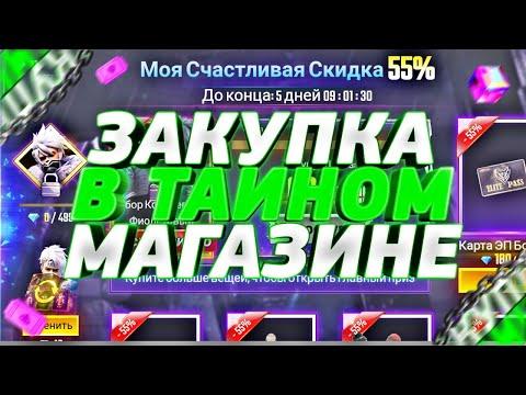 ОСТАВИЛА 3000 АЛМАЗОВ В ЛУЧШЕМ ТАЙНОМ МАГАЗИНЕ