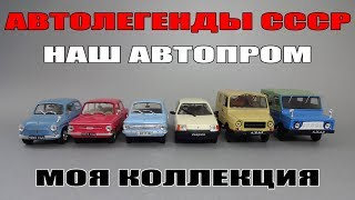 Автомобили Заз «Запорожец» | Автолегенды Ссср | Наш Автопром | Коллекция Масштабных Моделей 1:43