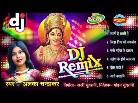 DJ Remix Vol. 4 - Alka Chandrakar - Devi Geet - Chhattisgarhi Devi Jas Geet - Audio Jukebox