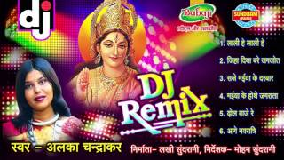 Download lagu DJ Remix Vol 4 Alka Chandrakar Devi Geet Chhattisgarhi Devi Jas Geet Audio Jukebox MP3