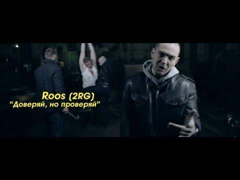 ROOS - Доверяй, но проверяй