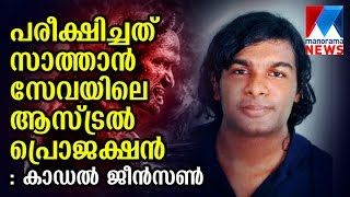 Nanthancode Murder is Satan Seva Kadal Jeanson-ALL IN ONE