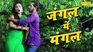 जंगल में मंगल | देखकर हैरान रह जाओगे | A Funny Video | Latest Funny Comedy Video | Bhojpuri  Comedy