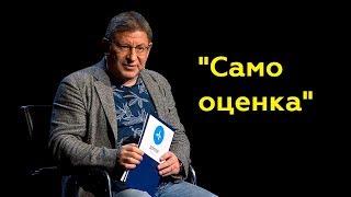 "Михаил Лабковский: ""Самооценка"""