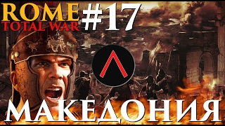 Македонский кризис продолжается ● Rome: Total War #17 (Македония)