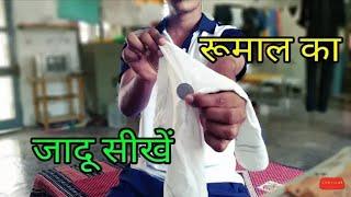 Hanky Magic trick in hindi ! रूमाल से दुनिया का सबसे अच्छा जादू सीखें !