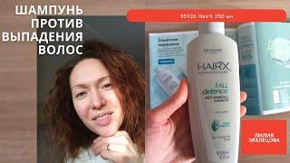 Серия HairX Fall DefenceРОТИВ ВЫПАДЕНИЯ Волос