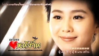 [Thai Sub+Lyric] 尘埃-Bu Bu Jing Qing