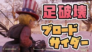 #88【Fallout76】腰を砕く大砲ブロードサイダー フォールアウト76【VTuber実況】
