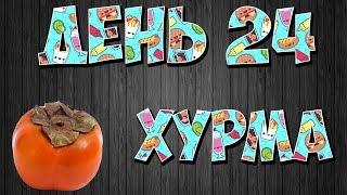 КАК ПОХУДЕТЬ (BLOG) // День 24 (Хурма)