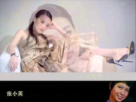 山盟海誓 by 张小英 Zhang Xiao Ying & The Travellers