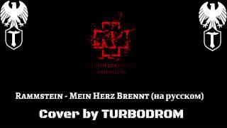Rammstein - Mein Herz Brennt (на русском TURBODROM cover version)