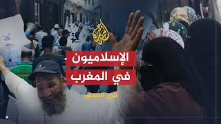 في العمق- لماذا نجح الإسلاميون بالمغرب وفشلوا بالمشرق؟