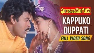 Kappuko Duppati Full Video Song | Gharana Mogudu Movie | Chiranjeevi | Nagma | Raghavendra Rao